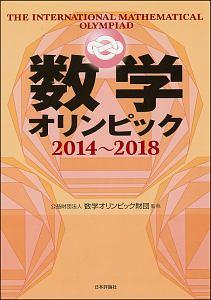 数学オリンピック 2014-2018