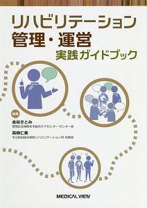 高橋仁美『リハビリテーション管理・運営実践ガイドブック』