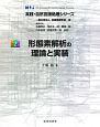 形態素解析の理論と実装 実践・自然言語処理シリーズ2