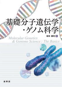 坂本順司『基礎分子遺伝学・ゲノム科学』