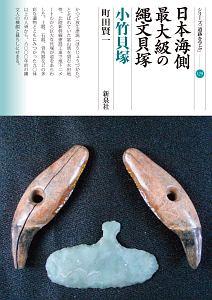 日本海側最大級の縄文貝塚 小竹貝塚 シリーズ「遺跡を学ぶ」129