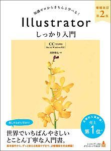 Illustrator しっかり入門<増補改訂第2版> CC完全対応