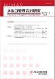 メルコ管理会計研究 10-2