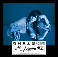 個人作品集1992-2017「デも/demo #2」