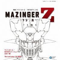 いのうえ feat.Man_boo『マジンガーZ/INFINITY』