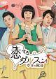 恋するダルスン~幸せの靴音~DVD-BOX1
