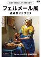 フェルメール展 公式ガイドブック