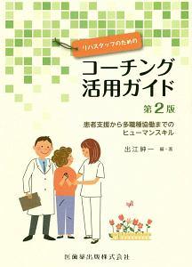『リハスタッフのための コーチング活用ガイド』高橋仁美