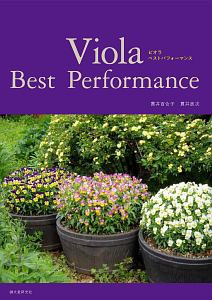 貫井百合子『Viola Best Performance』
