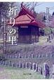 祈りの里 長野県伊那市手良蟹沢集落とその周辺