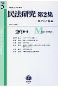 『民法研究 2-5 東アジア編5』大村敦志