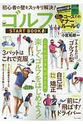 ゴルフ START BOOK
