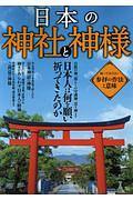 日本の神社と神様