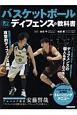 バスケットボール 勝つためのディフェンスの教科書