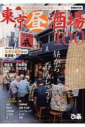 『東京昼酒場100』アリス イン チェインズ