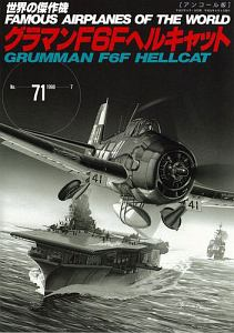 グラマンF6Fヘルキャット<アンコール版> 世界の傑作機71
