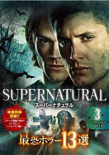 ポール・シャピロ『SUPERNATURAL 最恐ホラー13選』