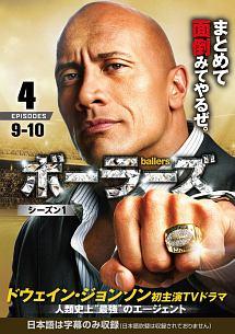 ballers/ボーラーズ <シーズン1>