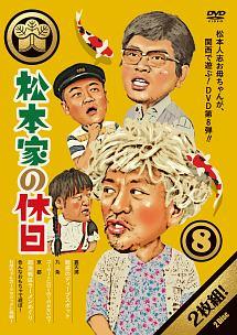 松本家の休日8