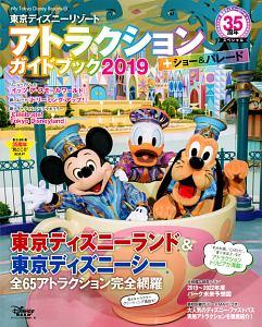 東京ディズニーリゾート アトラクション+ショー&パレードガイドブック 東京ディズニーリゾート35周年スペシャル 2019