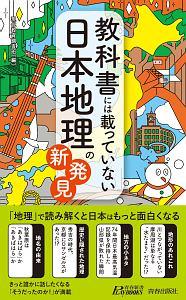 『教科書には載っていない日本地理の新発見』現代教育調査班