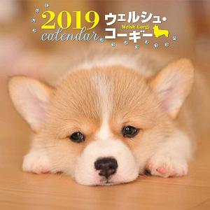 大判カレンダー ウェルシュ・コーギー 2019