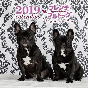 大判カレンダー フレンチ・ブルドッグ 2019