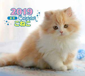ミニカレンダー こねこ 2019