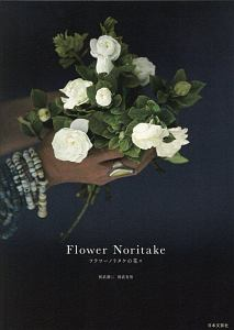 『Flower Noritake』川辺洋平