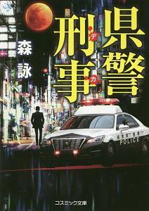 県警刑事-デカ-