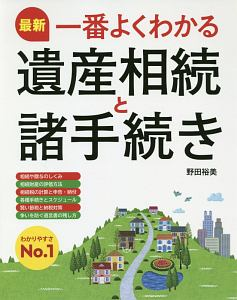 野田裕美『最新 一番よくわかる遺産相続と諸手続き』