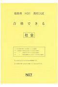 『福島県 高校入試 合格できる社会 平成31年』青木光恵