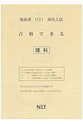 『福島県 高校入試 合格できる理科 平成31年』青木光恵