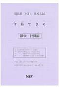 『福島県 高校入試 合格できる計算編 平成31年』青木光恵