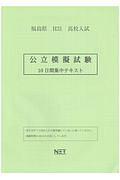 『福島県 高校入試 公立模擬試験 平成31年』青木光恵