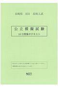 『長崎県 高校入試 公立模擬試験 平成31年』板垣克