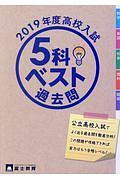 富士教育出版社編集部『高校入試5科ベスト過去問 2019』