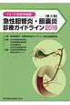 急性胆管炎・胆嚢炎診療ガイドライン 2018 TG18新基準掲載