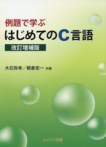朝倉宏一『例題で学ぶはじめてのC言語』