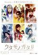 ウタモノガタリ-CINEMA FIGHTERS project- (ボーナスCD+DVD2枚組)