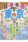 詳細地図で歩きたい町 東京 2019