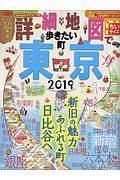 詳細地図で歩きたい町 ちいサイズ 東京 2019