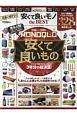 MONOQLO 安くて良いモノ the BEST