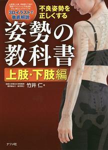 不良姿勢を正しくする 姿勢の教科書 上肢・下肢編
