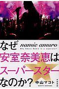『なぜ安室奈美恵はスーパースターなのか?』J-POP研究会