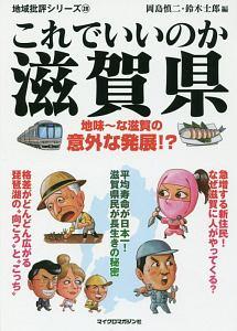 これでいいのか滋賀県 地域批評シリーズ28