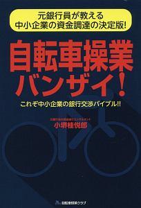 小堺桂悦郎『自転車操業バンザイ!』
