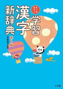 オールカラー 学習漢字新辞典<第2版>