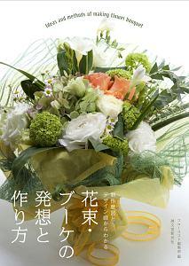 『花束・ブーケの発想と作り方』藤野幸信
