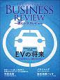 一橋ビジネスレビュー 66-2 2018AUT. EVの将来